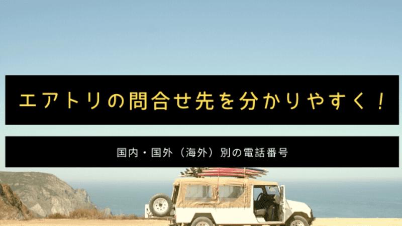 エアトリの電話番号を国内・国外(海外)別に分かりやすく紹介!