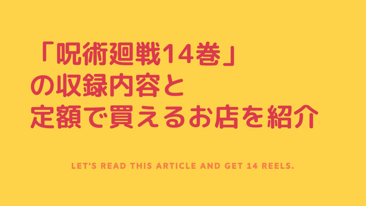 呪術廻戦14巻はいつ発売!何話まで収録されて購入特典はどこでもらえる?