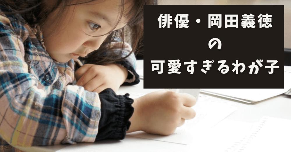 【俳優】岡田義徳の子供が可愛いと評判!名前や顔をチェック