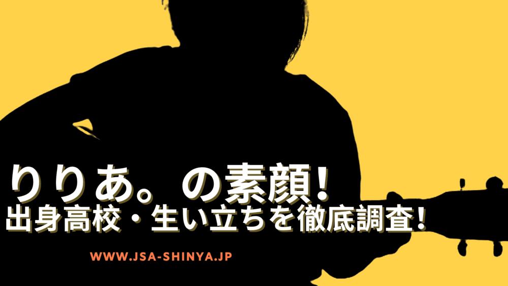 りりあ。(歌手)のwikiプロフ!性格や体重から使用ギター種類まで調査