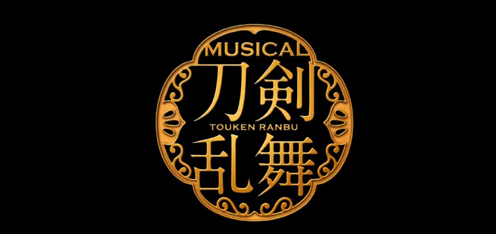 刀剣乱舞のパライソ2021(再演)の詳細まとめ!チケット予約はいつ?