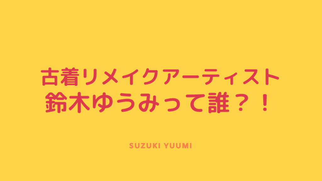 鈴木ゆうみ(プレバト)のwikiプロフ・年齢や出身高校!子供はいるの?
