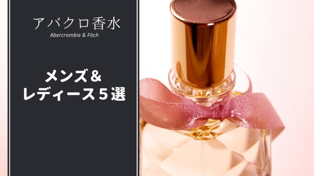 アバクロ香水のメンズ&レディース5選を紹介!本物買える店舗はドンキや公式?