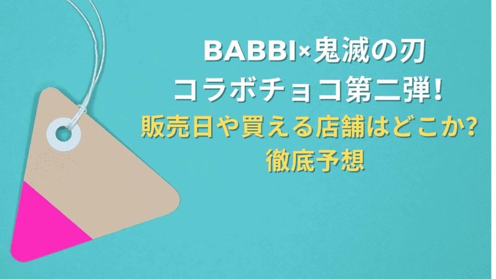 babbi×鬼滅の刃コラボ第二弾!販売店はどこでいつ発売される?
