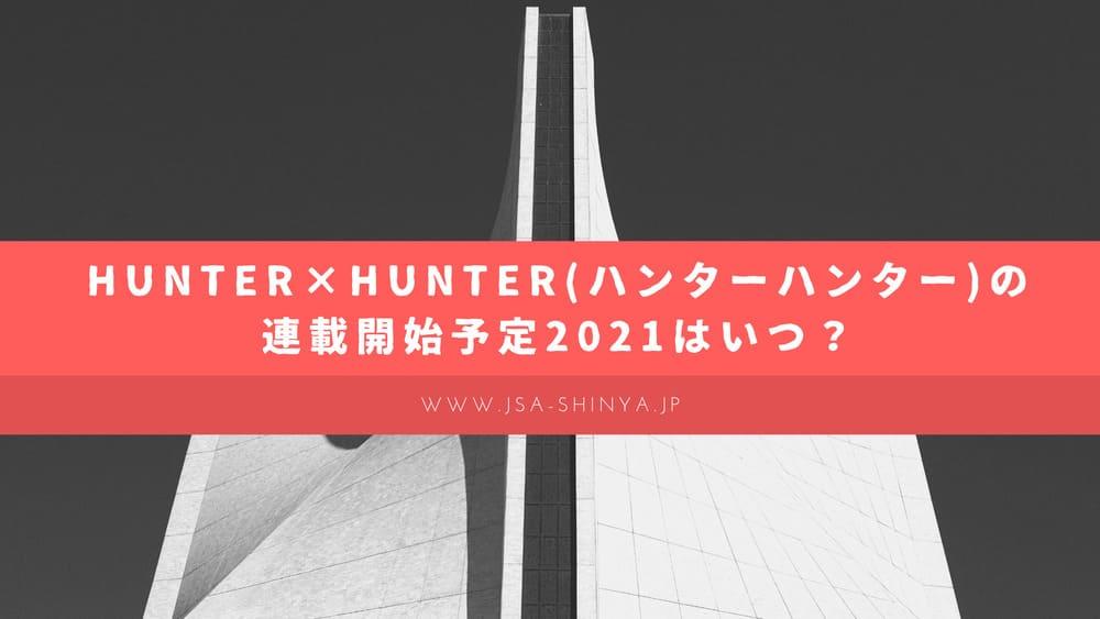HUNTER×HUNTER(ハンターハンター)連載予定2021はいつ?
