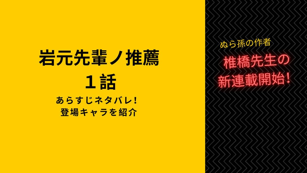 岩元先輩ノ推薦1話のあらすじネタバレ!登場キャラを紹介
