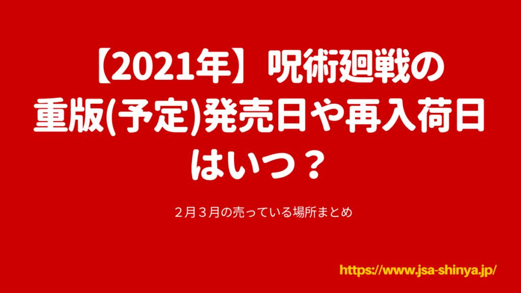 【2021年】呪術廻戦の重版(予定)発売日や再入荷日はいつ?2月3月の売っている場所まとめ