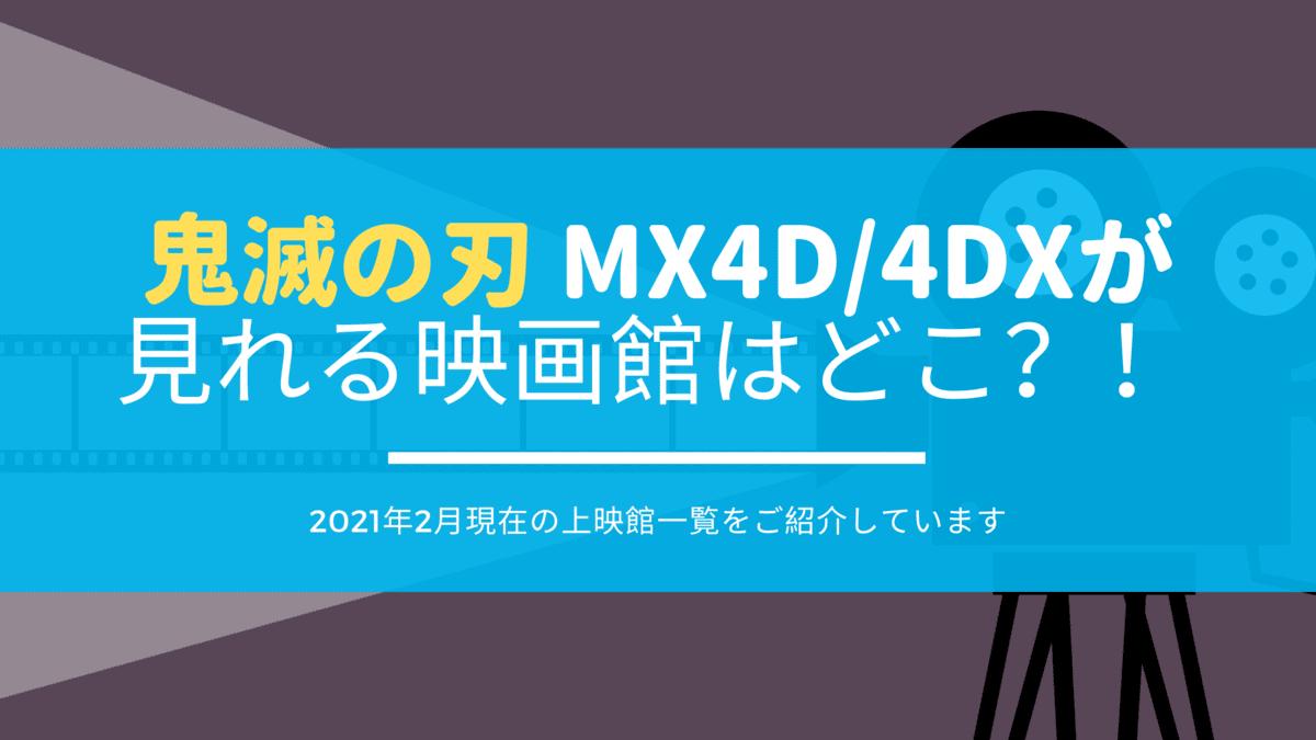 鬼滅の刃MX4D/4DXの予約はいつまで?上映館や場所や値段・感想口コミを紹介!