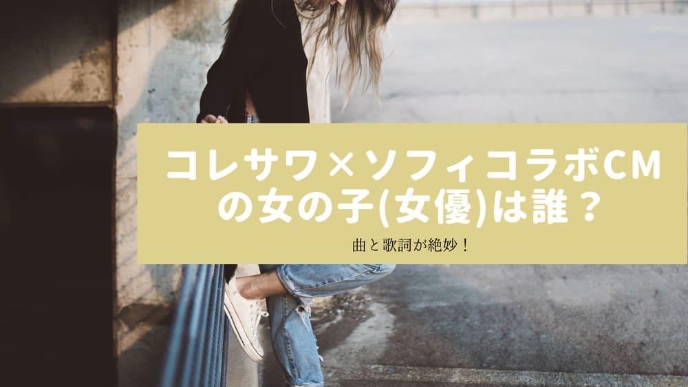 コレサワ、「ソフィ」コラボCMの女の子(女優)は誰?曲と歌詞が絶妙!