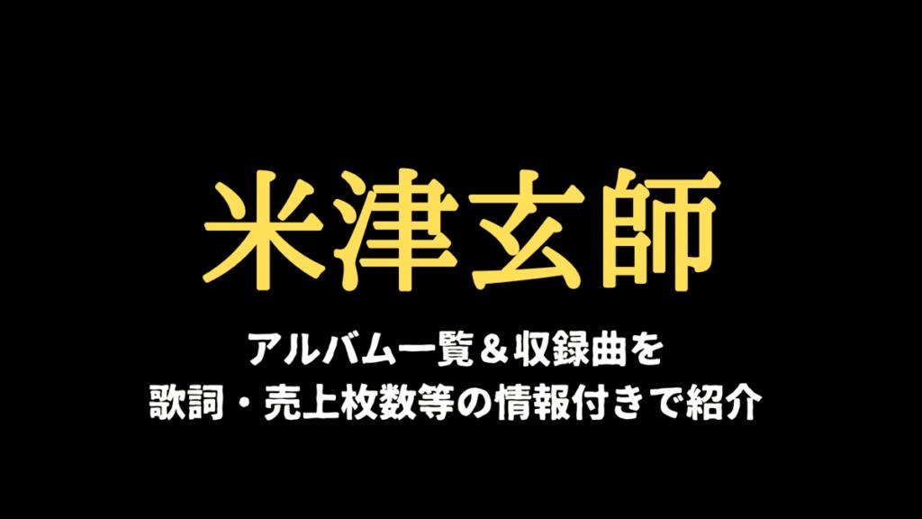 米津玄師のアルバム全収録曲一覧!ベスト&最新のレンタル開始日はいつから?