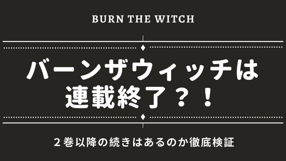 BURN THE WITCH(バーンザウィッチ)は連載終了?!2巻以降の続きはあるのか