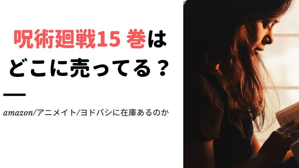 呪術廻戦15 巻はどこに売ってる?amazon/アニメイト/ヨドバシに在庫あるのか