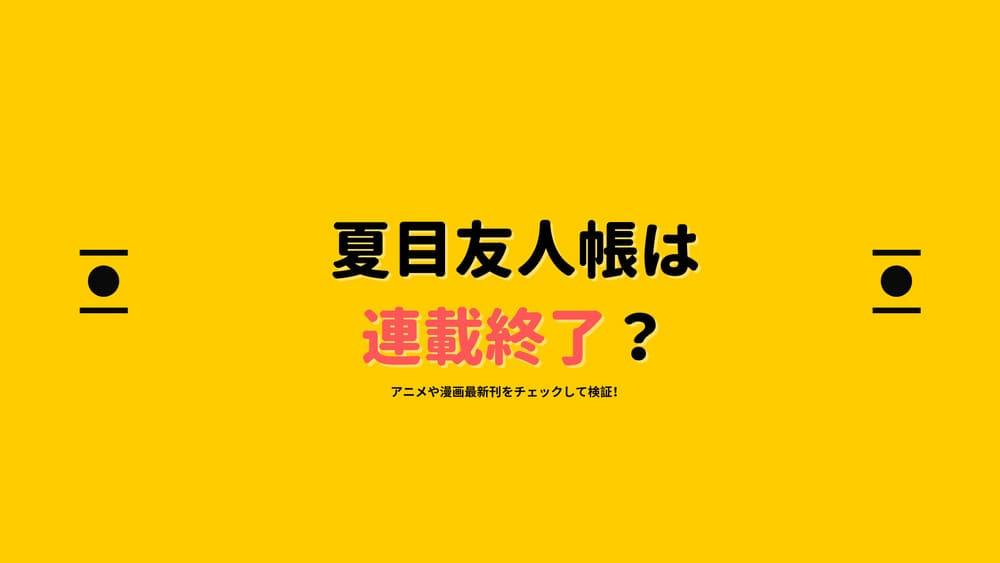 夏目友人帳は連載終了?!アニメや漫画最新刊をチェックして検証!