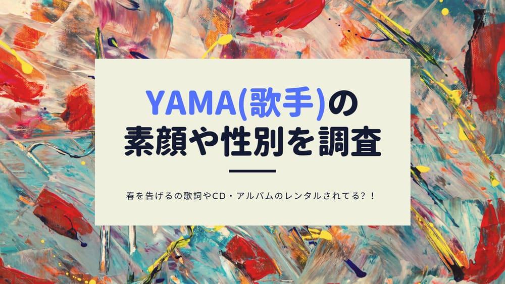 yama(歌手)の素顔や性別を調査!春を告げるの歌詞やCD・アルバムのレンタルされてる?!