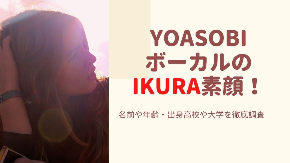 YOASOBI(ヨアソビ)ボーカルのikura素顔!名前や年齢・出身高校や大学を徹底調査