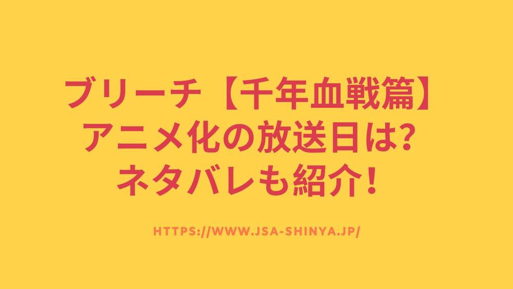 ブリーチ【千年血戦篇】アニメ化の放送日はいつ?ネタバレも紹介!